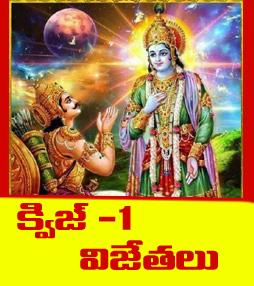 bhagavad gita quiz hindu temples guide