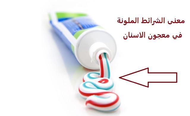معنى الشرائط الملونة  في معجون الأسنان