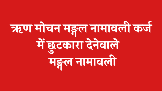 ऋण मोचन मङ्गल नामावली | Rinharta Mangal Namavali |