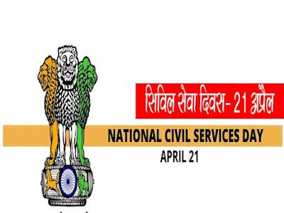 सिविल सेवा दिवस 21 अप्रैल  Civil Services Day 21 April