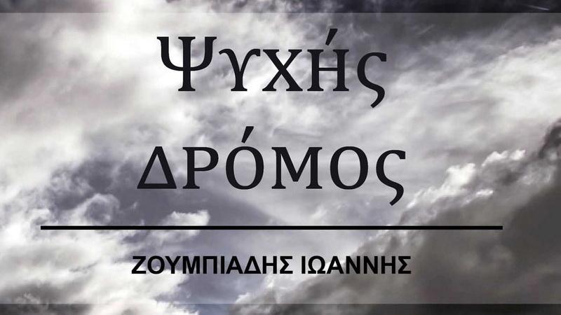 """Ποιητική συλλογή """"Ψυχής δρόμος"""" του Ιωάννη Ζουμπιάδη"""