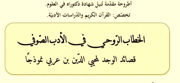 الخطاب الرّوحي في الأدب الصوفي