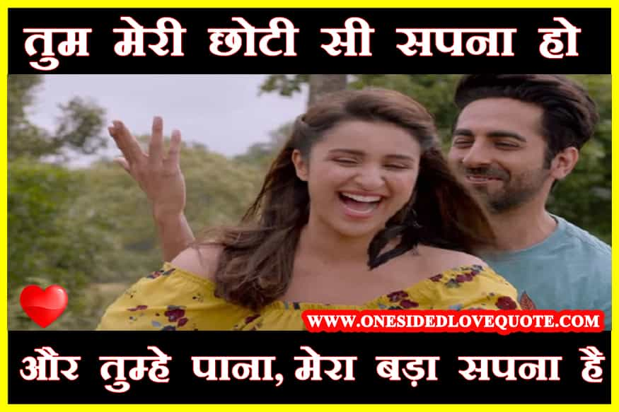 True-love-Quotes-in-hindi