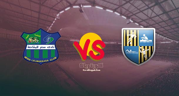 نتيجة مباراة المقاولون العرب ومصر المقاصة اليوم 21 أغسطس 2021 في الدوري المصري