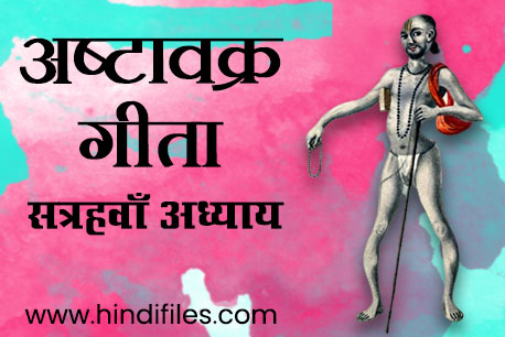 Seventeenth Chapter of Ashtavakra Geeta in Hindi