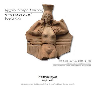 Το αρχαίο θέατρο Απτέρας σε «λειτουργία» μετά από ανασκαφή κι αποκατάσταση
