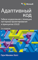 книга Гэри Маклин Холла «Адаптивный код: гибкое кодирование с помощью паттернов проектирования и принципов SOLID» (2-е издание) - читайте о книге в моём блоге