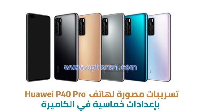 huawei p40 pro صور ومواصفات