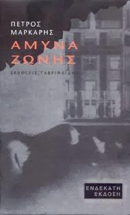 http://thalis-istologio.blogspot.gr/2014/01/amyna-zonis-petros-markaris.html