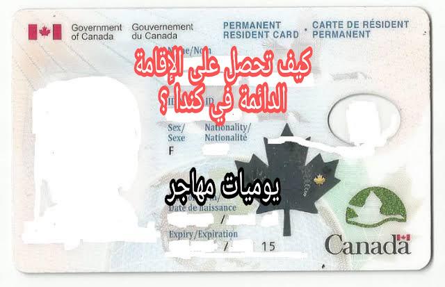 الطرق الرسمية للحصول على الأوراق في كندا
