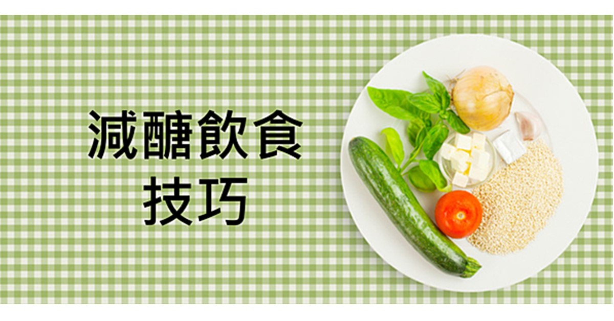 林俐岑營養師的小天地: [減醣飲食系列文章] 實用的減醣技巧