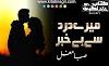 Mere Dard Se Bekhabar Novel By Saba Mughal