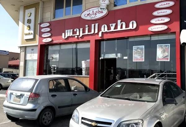 مطعم النرجس الدمام | المنيو الجديد ورقم الهاتف والعنوان