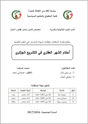 مذكرة ماستر: أحكام الشهر العقاري في التشريع الجزائري PDF