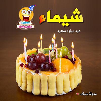 صور تورتات اعياد ميلاد باسم شيماء 2020 تورتة باسم شيماء