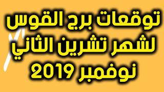 توقعات برج القوس لشهر تشرين الثاني نوفمبر 2019 على الصعيد العاطفي والمهني والصحي
