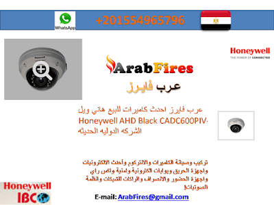 عرب فايرز احدث كاميرات للبيع هاني ويل   Honeywell AHD Black CADC600PIV-V الشركه الدوليه الحديثه