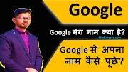 गूगल मेरा नाम क्या है?  (google mera naam kya hai) | hindimepro