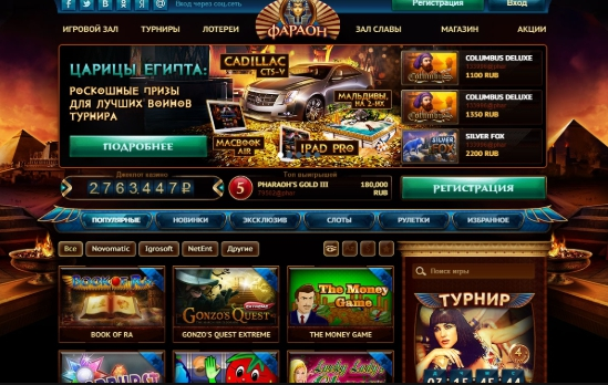 Как выиграть в казино онлайн фараон расписной покера играть онлайн