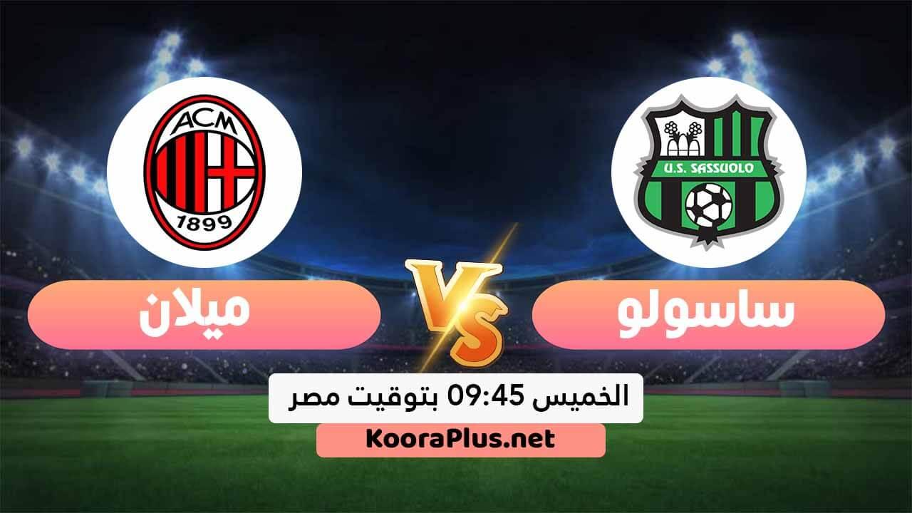 مشاهدة مباراة ساسولو وميلان بث مباشر اليوم 21-07-2020  في الدوري الايطالي