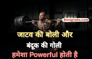 Jatav status In Hindi