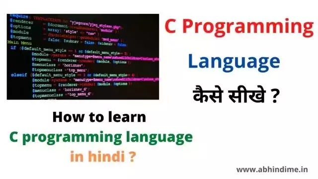 C Programming Language  कैसे सीखे
