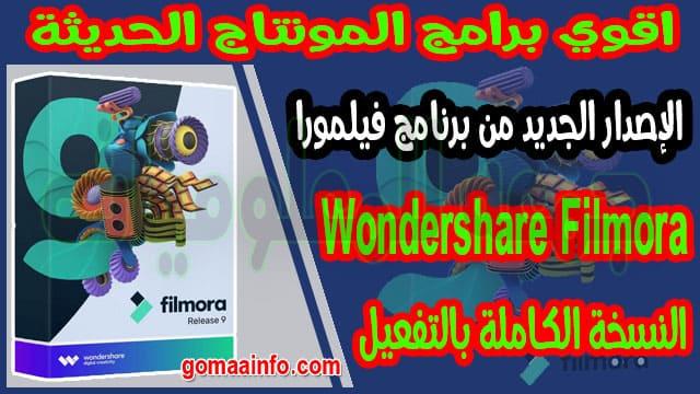 تحميل الإصدار الجديد من برنامج فيلمورا 2020 | Wondershare Filmora 9.5.0.21
