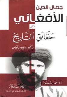 تحميل كتاب جمال الدين الأفغاني pdf - محمد عمارة