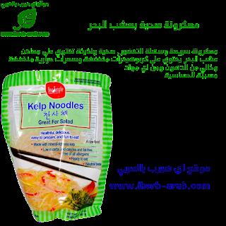 المعكرونة (نودلز) بعشب البحر من أي هيرب Sea Tangle Noodle Company, Kelp Noodles, 12 oz (340 g)