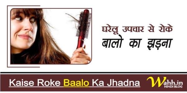 Kaise-Roke-Baalo-Ka-Jhadna