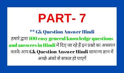 Gk Question Answer Hindi