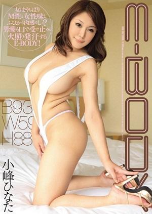 Hinata Komine E-BODY [EBOD-186 Hinata Komine]