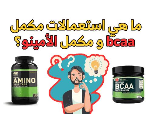ما هي استعمالات مكمل bcaa و مكمل الأمينو؟