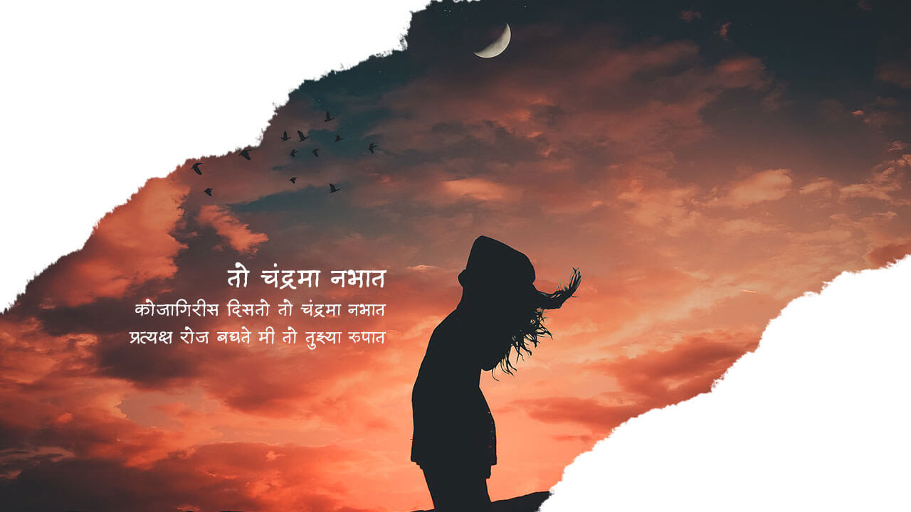 तो चंद्रमा नभात - मराठी कविता | To Chandrama Nabhat - Marathi Kavita