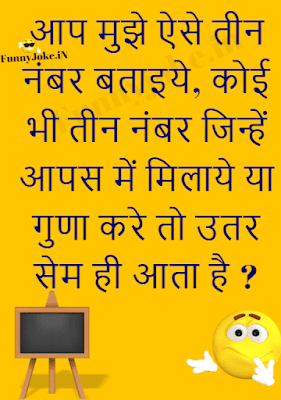 Aap Mujhe Aise Teen Number Bataiye Uttar Same Hi Aata Hai ?