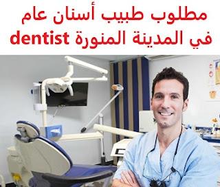 وظائف السعودية مطلوب طبيب أسنان عام في المدينة المنورة dentist