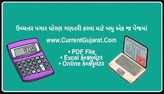 Uchchattar Pagar Dhoran Ni Samaj & Calculater