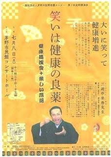 三遊亭楽春・笑いと健康の講演会