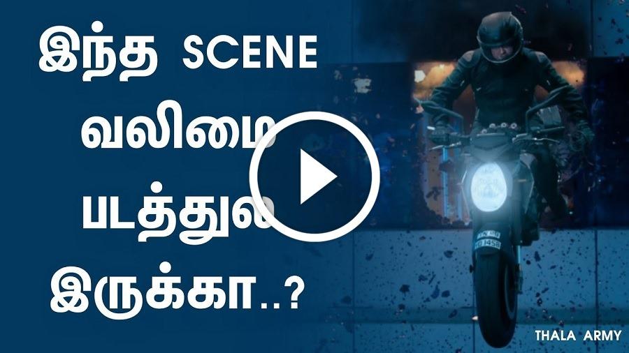 வில்லன்'க்கு Wheeling Sceneஆ ! Valimai 2nd single அப்டேட்..