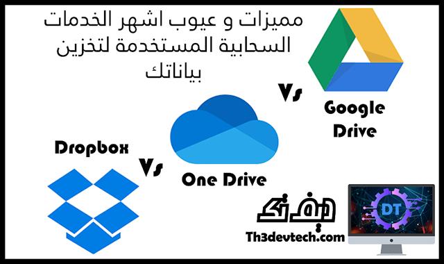 مميزات و عيوب اشهر الخدمات السحابية Clouds لتخزين البيانات | جوجل درايف و دروب بوكس و ون درايف | و كيفية استخدامهم