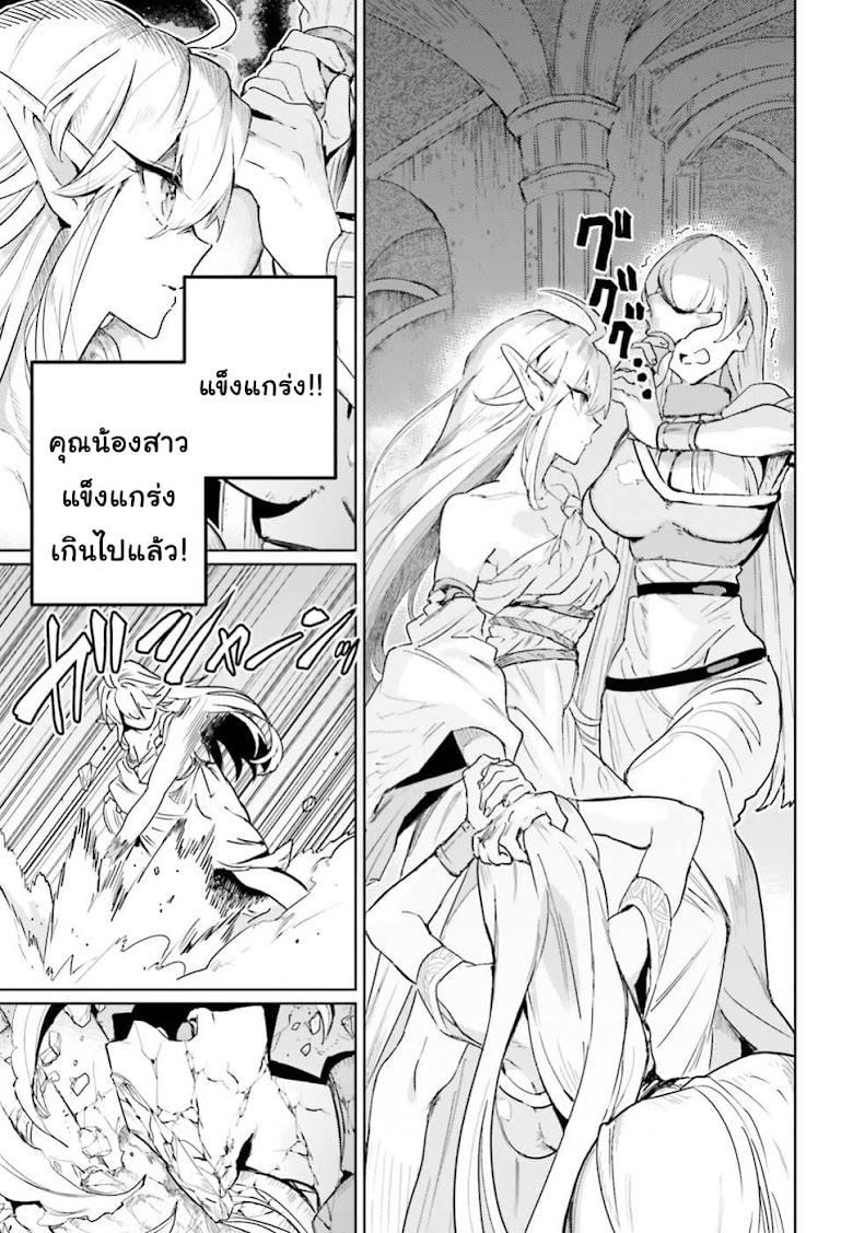Hametsu no Madou Ou to Golem no Ban Kisaki - หน้า 23