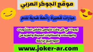 عبارات قصيرة رائعة هدية للام 2020 - الجوكر العربي