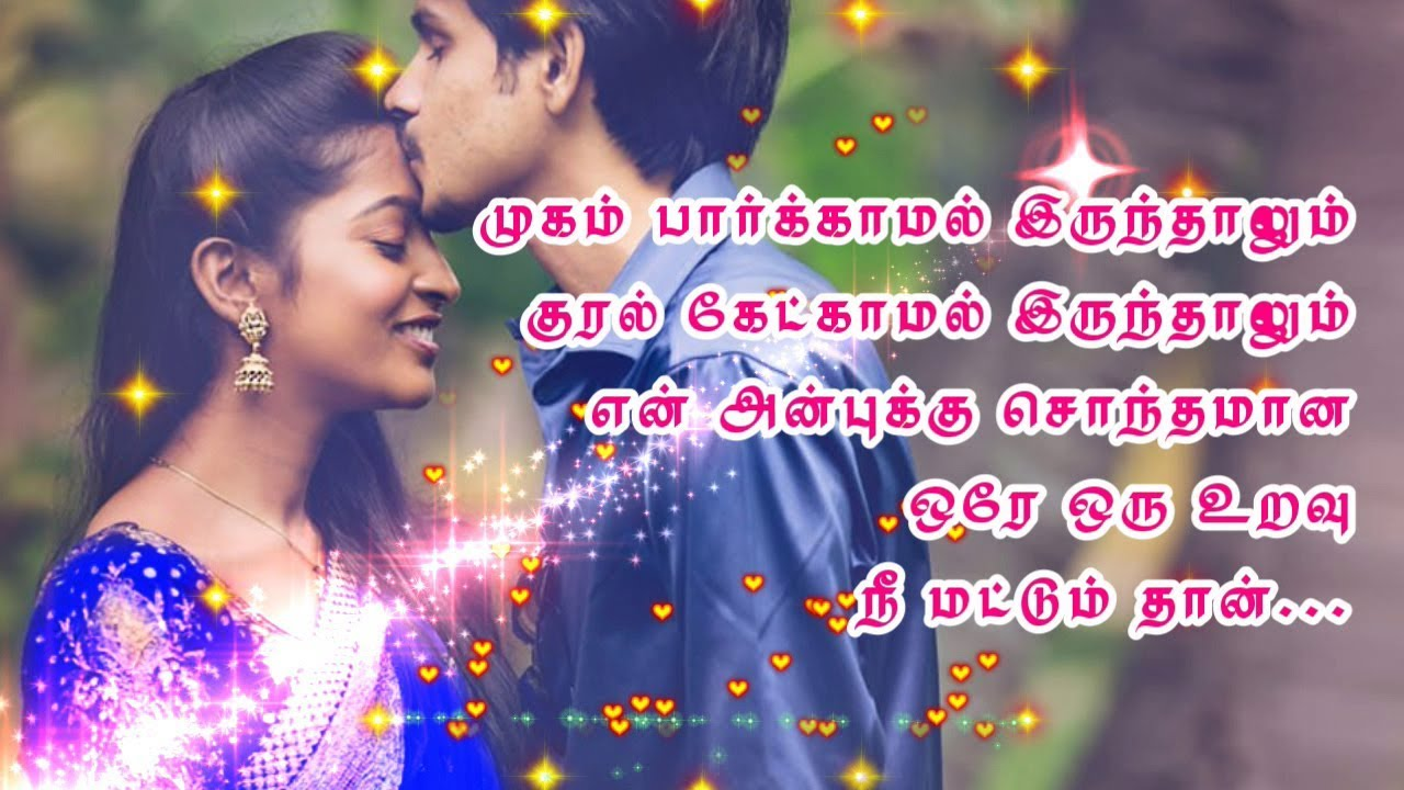 Cute Love Quotes Tamil Kathal Kavithi Kathal Malai Tamil Cool Tips