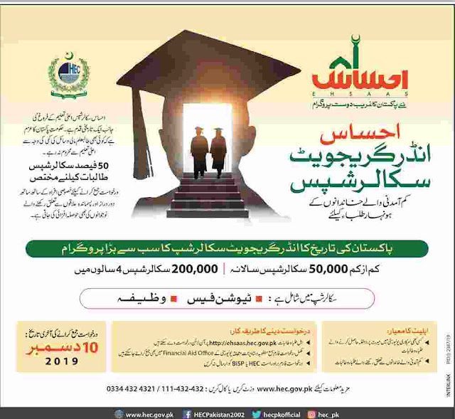 Ehsaas Undergraduate Scholarships Minimum 50,000 Annual Apply Online
