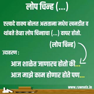 Loop  Viram Chinh In Marathi