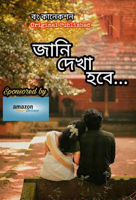 জানি দেখা হবে   প্রথম পর্ব   Bangla Golpo - Bengali Story