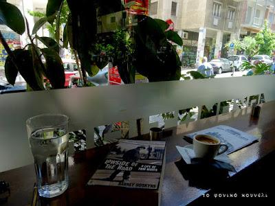 Διάβασμα σε καφετέρια στα Εξάρχεια / Coffee shop in Exarxeia, Athens