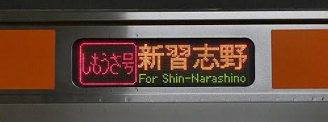 武蔵野線 しもうさ号 新習志野行き2 209系500番台