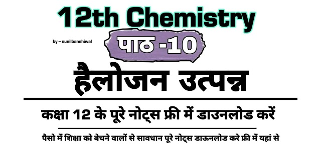 halogen derivatives 12th class chemistry notes in hindi pdf download [ हैलोजन उत्पन्न ] Halogen derivatives chapter no 10