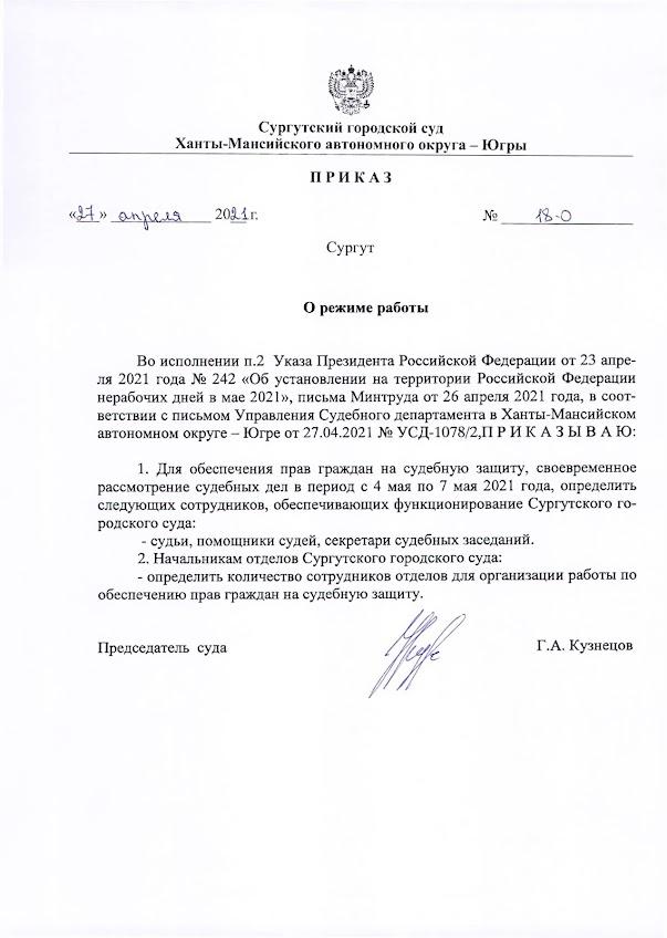 Режим работы Сургутского городского суда в период с 4 мая